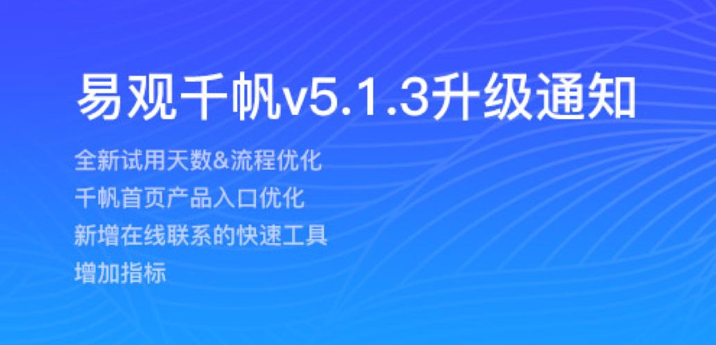易观千帆v5.1.3升级