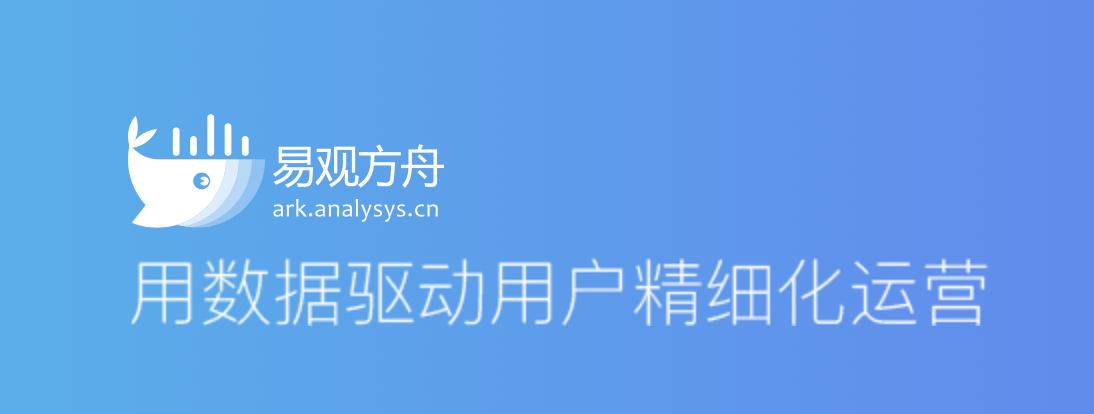 易观方舟 V2.9.1发布
