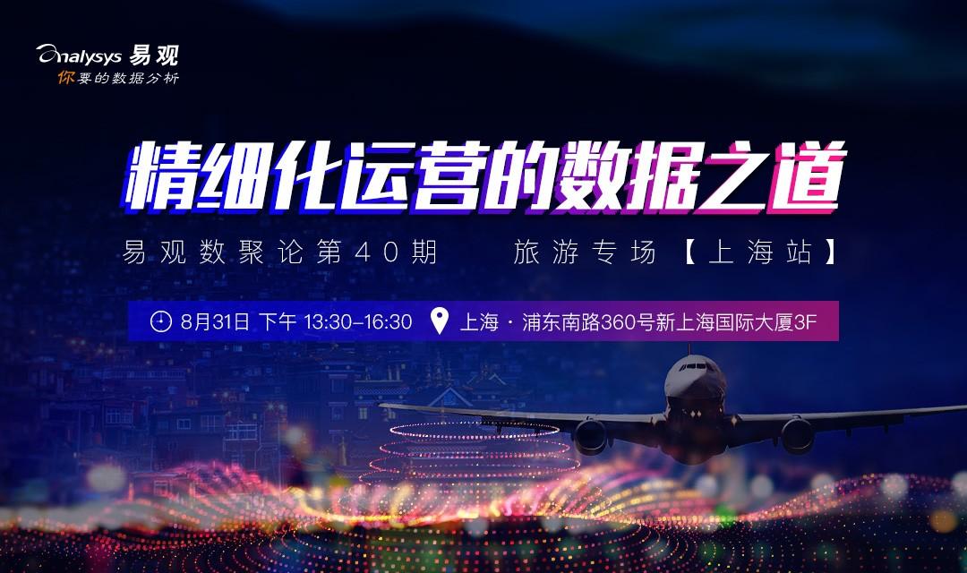 数聚论旅游专场【上海站】丨精细化运营的数据之道