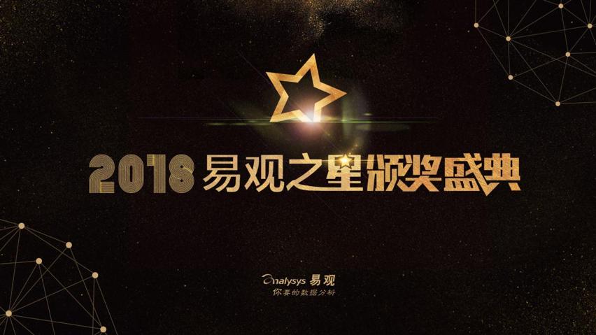 """2018""""易观之星""""即将启幕,聚焦企业精益成长"""