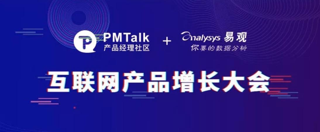 互联网产品增长大会 | PMTalk & 易观
