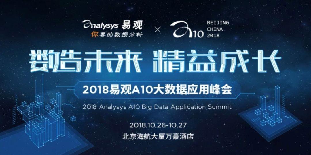 2018易观A10峰会  听CSDN创始人蒋涛解读大数据未来