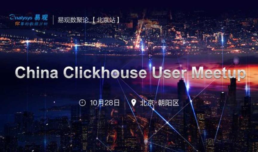 数聚论技术专场【北京站】丨China Clickhouse User Meetup