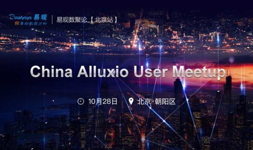 数聚论技术专场【北京站】丨China Alluxio User Meetup