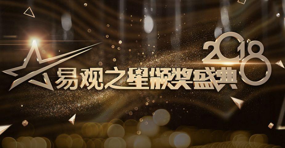 """2018易观之星""""年度最受欢迎数字应用""""获奖名单出炉,看看都有谁?"""