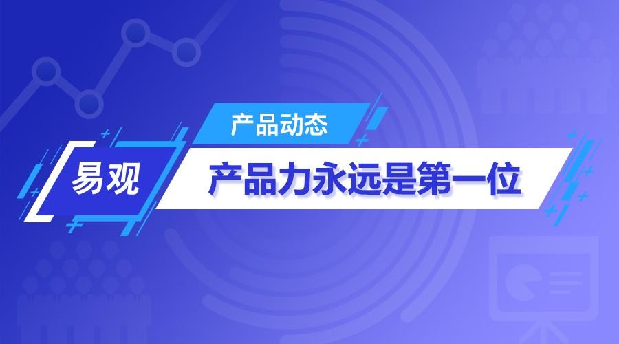 易观方舟 10 月更新:V3.2 上线