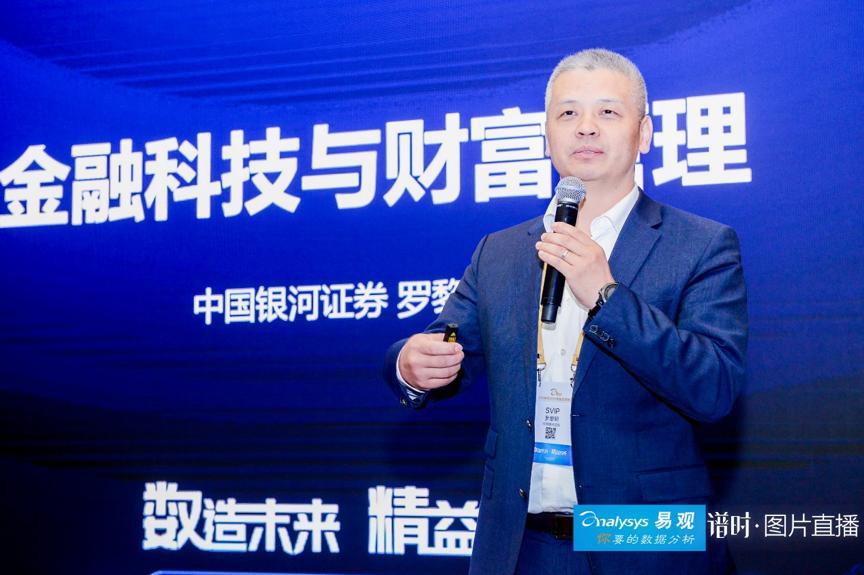 中国银河证券罗黎明:金融科技与财富管理丨易观A10
