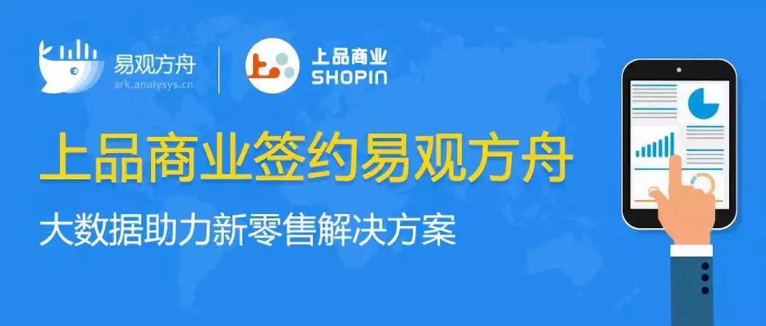 上品商业签约易观方舟 大数据助力新零售解决方案
