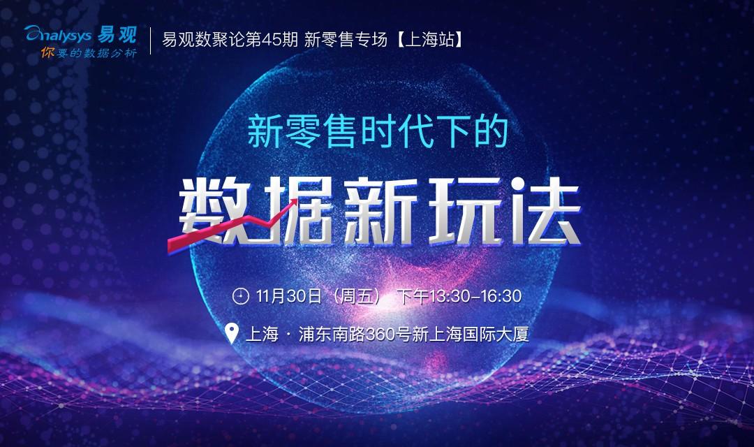 数聚论新零售专场【上海站】丨新零售时代下的数据新玩法