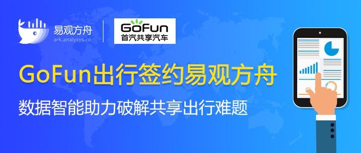 GoFun出行联手易观方舟 数据智能助力破解共享出行难题