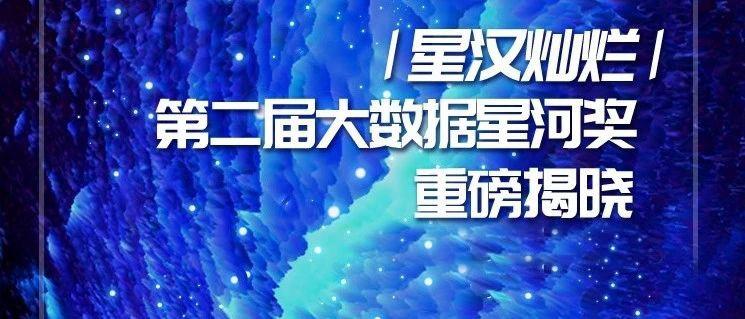 """助力招行U+运营平台建设,易观方舟荣获""""大数据星河奖"""""""