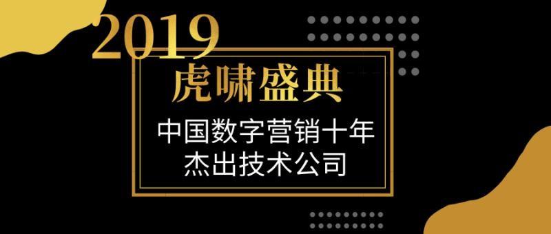 """易观荣获虎啸""""中国数字营销十年杰出技术公司""""奖"""