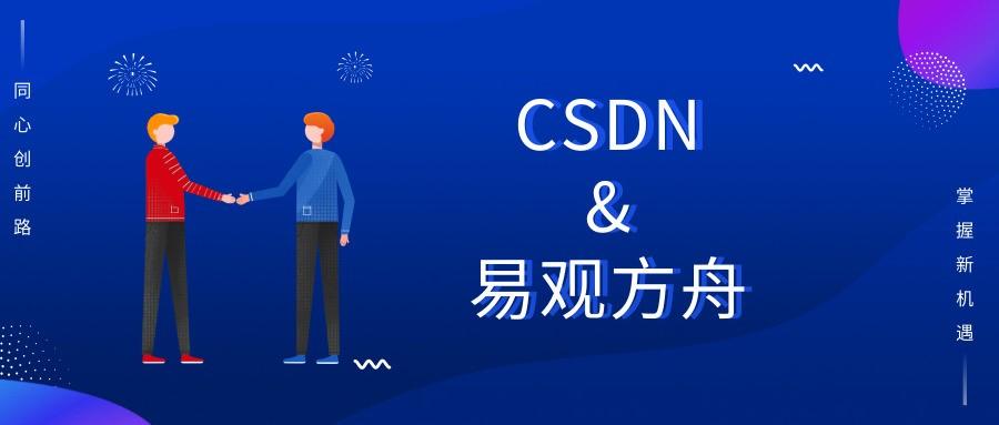 CSDN签约易观方舟 以数据分析驱动产品体验提升