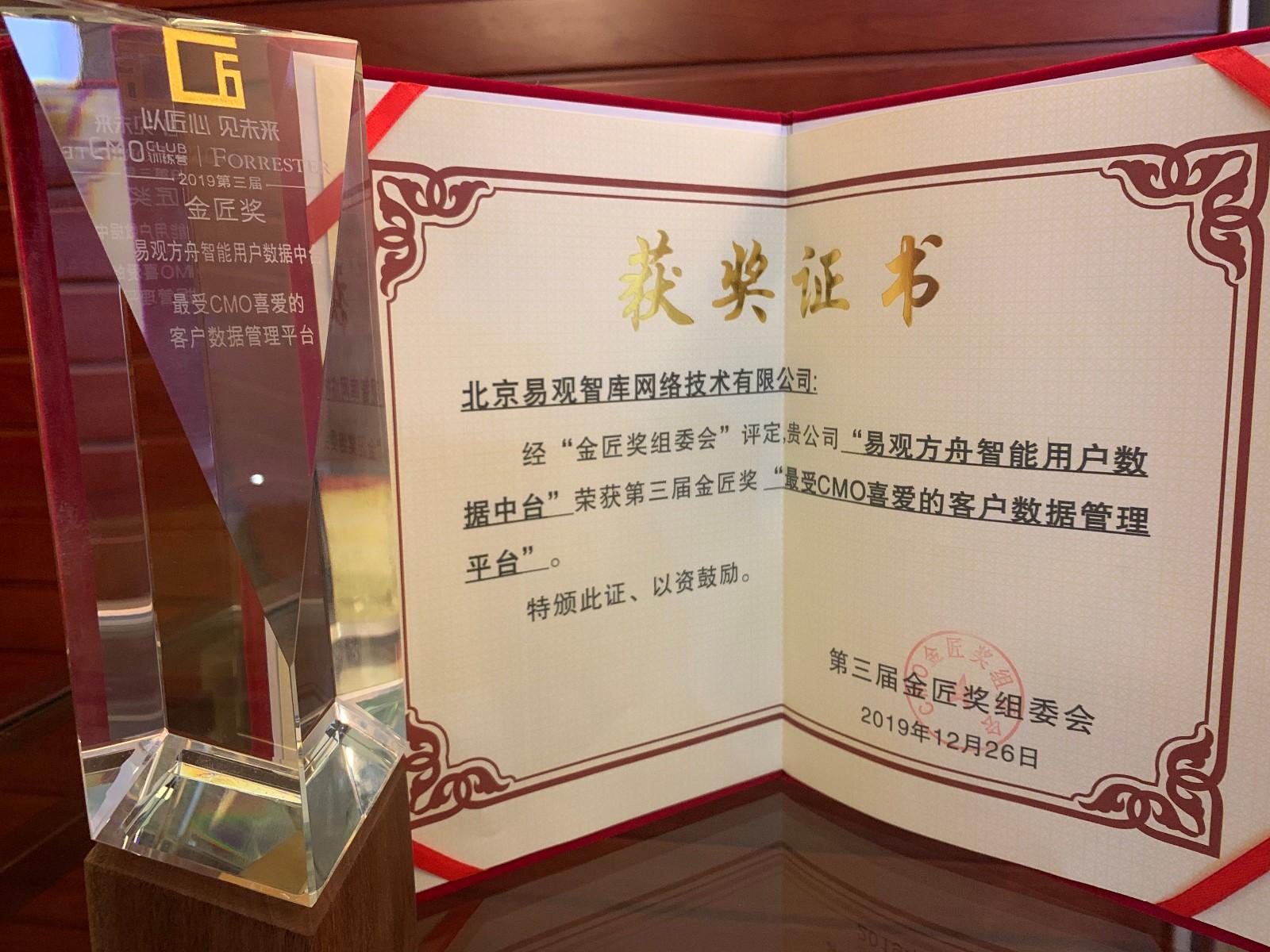 易观方舟荣获【CMO金匠奖·最受喜爱的客户数据管理平台】