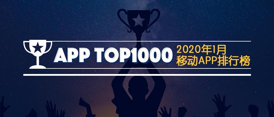 2020年1月移动AppTOP1000榜单丨疫情推动用户线上迁移,寒假春节激活视频娱乐