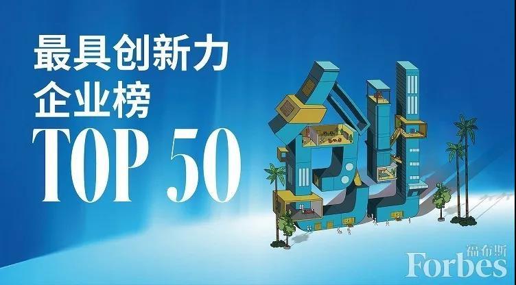 福布斯中国发布最具创新力企业榜,50家企业上榜