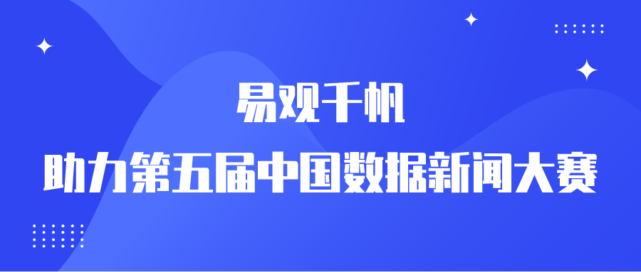 让数据能力平民化 | 易观千帆助力第五届中国数据新闻大赛