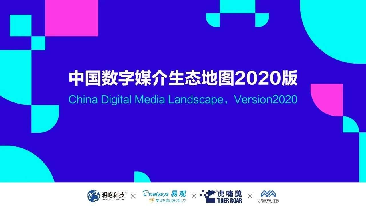 《中国数字媒介生态地图2020版》重磅发布