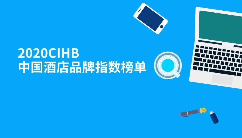 闻旅&易观「2020CIHB中国酒店品牌指数榜单」即将发布