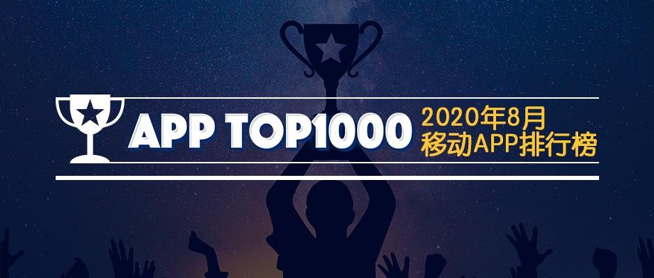 2020年8月易观千帆移动App TOP1000榜单 | 旅游行业强势复苏,生活服务全面回暖