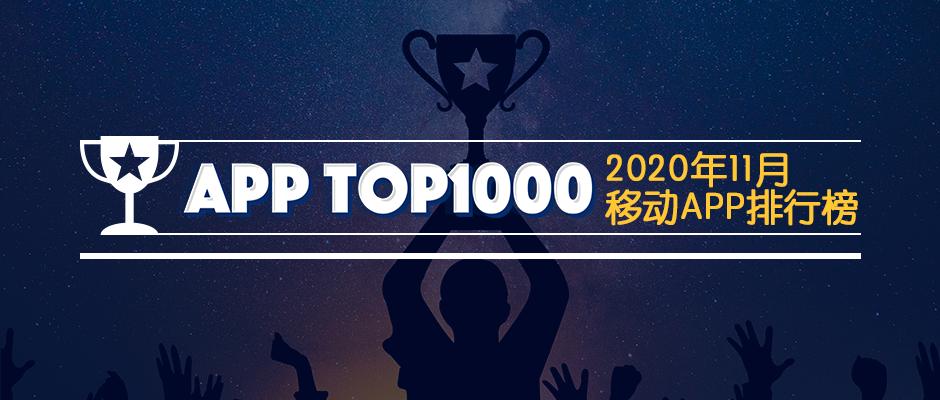 2020年11月易观千帆移动App TOP1000数字用户洞察 | 双十一推动移动购物增长迅猛,下沉市场有望成为增长新引擎