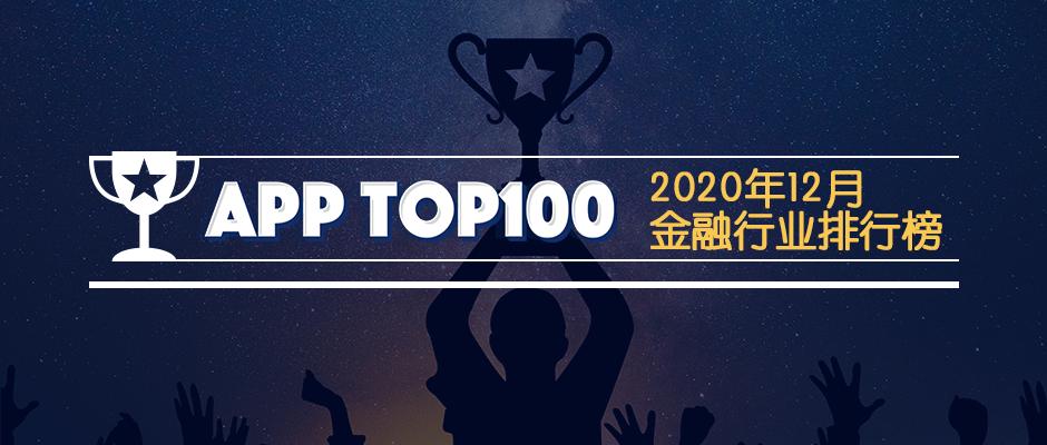 最新金融类APP TOP100数字用户洞察 | 银行业多措并举维稳用户,证券应用创新亮点颇多